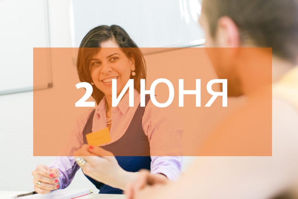 Kapitel Zwei Начало курсов немецкого языка реальный класс